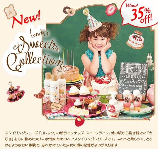 loretta Sweets collection 30%off!
